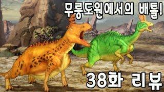공룡메카드 38화 '무릉도원에서의 배틀' 리뷰_Dino Mecard ep.38 #베리