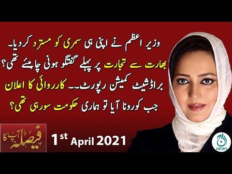 Faisla Aap Ka With Asma Sherazi | Broadsheet Commission Report | 01 April 2021 | Aaj News