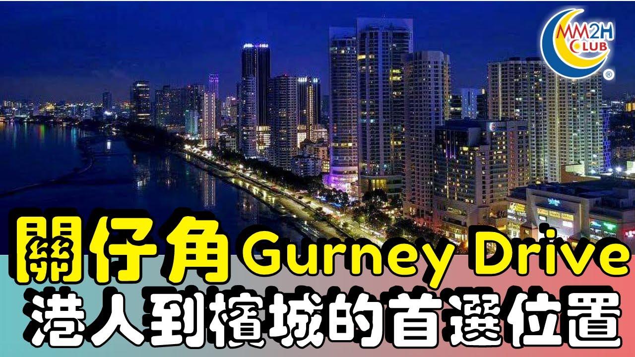 檳城篇:關仔角 Gurney Drive 港人到檳城的首選位置   MM2H CLUB 區域介紹 ?️ - YouTube