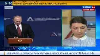 Путин: НКО должны решать общегосударственные задачи