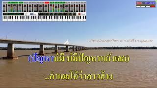 แม่ฮ้างมหาเสน่ห์ - ลูกแพร ไหมไทย|cover มิดี้คาราโอเกะ