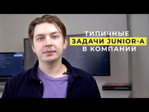 Типичные задачи Junior разработчика в компании   Как работают джуниоры? (мой опыт)