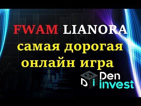 FWAM LIANORA самая