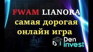 FWAM LIANORA самая дорогая онлайн игра в мире