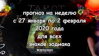 Гороскоп на неделю с 27 января по 2 февраля 2020 года для всех знаков зодиака!