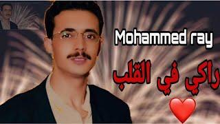 محمد راي ....راكي في القلب raki f lgalb