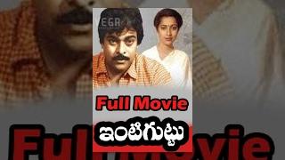 Intiguttu Telugu Full Movie : Chiranjeevi Suhasini