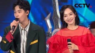 [2019五月的鲜花]歌曲《热血燃》 演唱:宋茜 胡先煦  CCTV