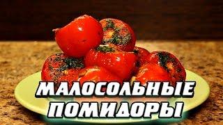Быстрый рецепт малосольных помидоров в пакете