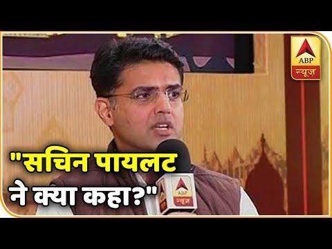सचिन पायलट ने कहा- बीजेपी सिर्फ धर्म की राजनीति करती है, धर्म को चुनावी मुद्दा बनाती है