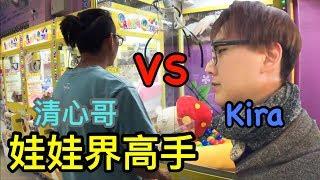 跟台南最強夾娃娃機高手PK 到底能不能勝出?!【Bobo TV】#96 claw machine クレーンゲーム