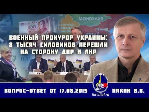 Валерий Пякин. Военный прокурор Украины: 8 тысяч силовиков перешли на сторону ДНР и ЛНР