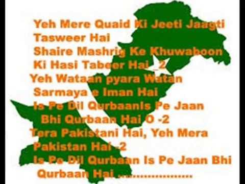 Tera pakistan hai ye mera ( Pakistani Nationa )  Free Instrumenta with lyrics by Hawwa -