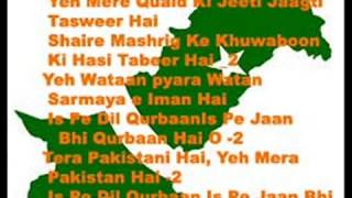 Tera pakistan hai ye mera ( Pakistani N )  Free Instrumenta with lyrics by Hawwa -