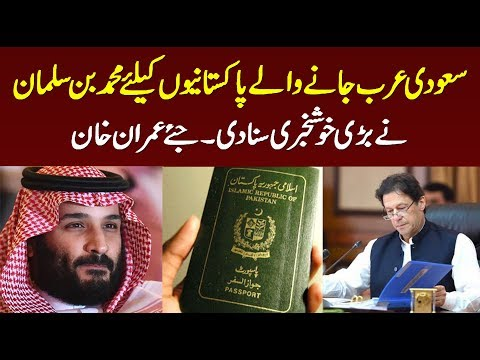 Saudi arabia Visa fees for pakistani's Latest Update
