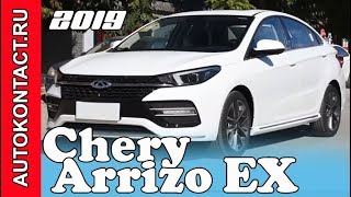 Новый Чери - 2019 Chery Arrizo EX. Компактный седан вышел на рынок #Chery #CheryArrizo #НовыйЧери