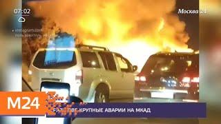 Актуальные новости России и мира за 26 июня - Москва 24