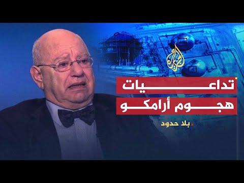 بلا حدود - هجوم أرامكو.. ما تداعياته الاقتصادية وما خيارات السعودية؟  - نشر قبل 7 ساعة