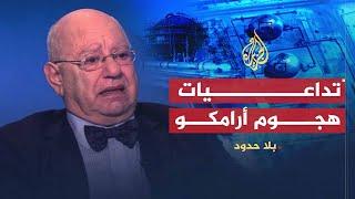 🇸🇦 بلا حدود - هجوم أرامكو.. ما تداعياته الاقتصادية وما خيارات السعودية؟