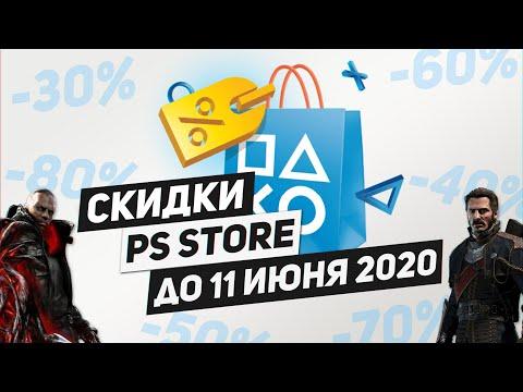 НОВЫЕ СКИДКИ НА ИГРЫ ДЛЯ PS4 - ДО 11 ИЮНЯ 2020