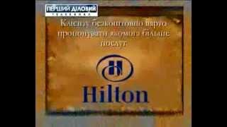 6 Бізнес Історія про компанію, в якій схожості повязані з професійністю - Hilton