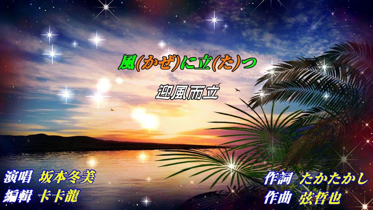 【風に立つ】坂本冬美//日文/漢譯/中譯//LIVE版