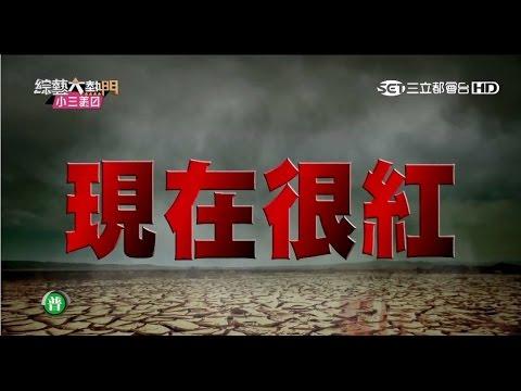 【超辣熱舞 A'N'D SpeXial 來了!!】20150916 綜藝大熱門【完整版】