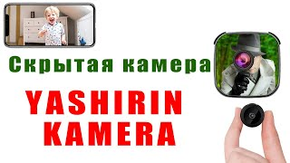 Секрет камера / Yashirin kamera
