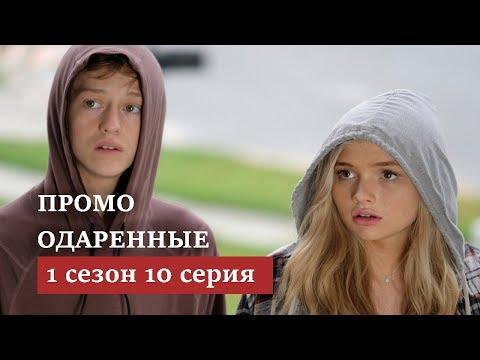 Одаренные 1 сезон 10 серия [Промо на русском]