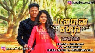 Ninna Raja Naanu Nanna Rani Neenu Cover Song | Seetharama Kalyana| Raviraj Poojari | Nandini