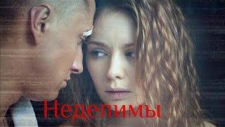 Супер КЛИП Artik & Asti - Неделимы/Мажор Игорь и Вика