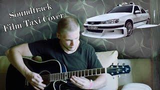 """Саундтрек к фильму """"Такси"""" guitar cover / кавер на гитаре"""
