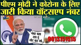 कोरोना से जुड़ी हर मदद वॉट्सएप पर इस नंबर से मिलेगी! PM Modi issued WhatsApp number