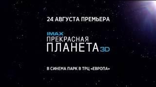 «Прекрасная планета» — премьера фильма в IMAX 3D в СИНЕМА ПАРК