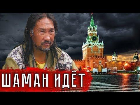 Шаман идёт #Сулакшин #Шаман #АлександрГабышев #ТелеканалСталинград