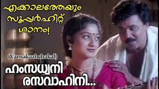 ഹംസധ്വനി രസവാഹിനി... Varnakazhchakal Movie | Malayalam Film Songs | Evergreen Malayalam Film Songs