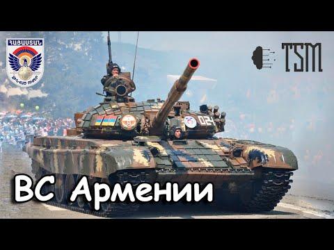 Вооружённые силы республики Армения  ⁄ Armed Forces Of The Republic Of Armenia  ⁄ ՀՀ Զինված Ուժեր
