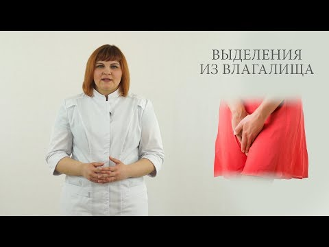 Выделения у женщин (норма, молочница, бакт. вагинит)