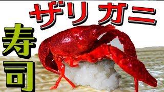 【ドッキリ】ザリガニを寿司にして食わせたらやばかったwww