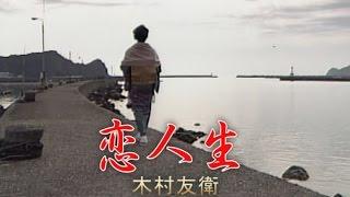 木村友衛 - 恋人生