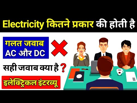 Types of Electricity || बिजली के प्रकार - Electrical Interview Questions