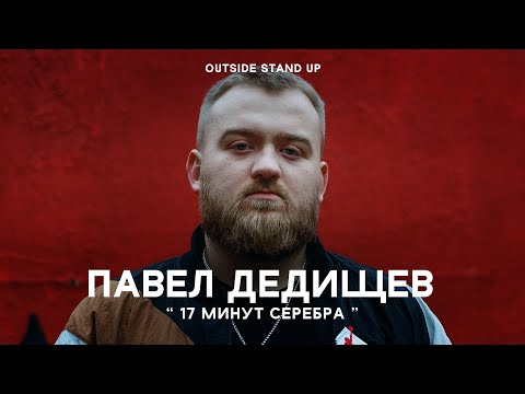 Павел Дедищев «17 минут серебра»   OUTSIDE STAND UP