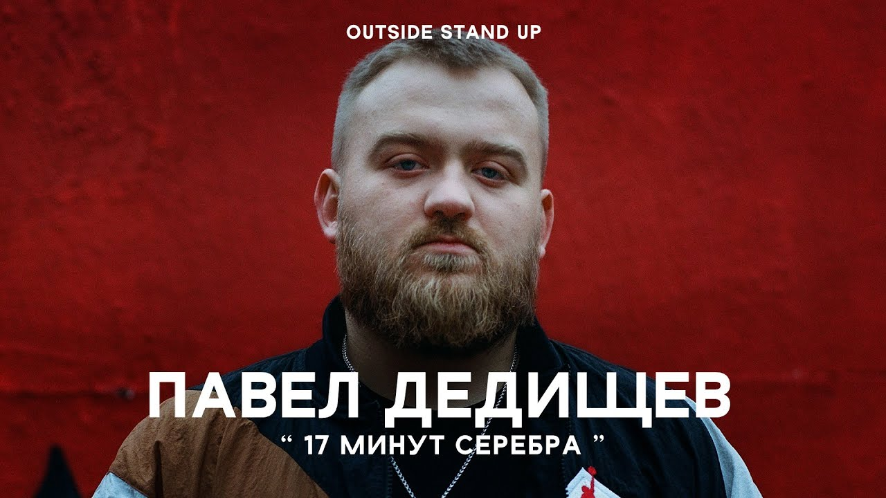 Павел Дедищев 17 минут серебра  OUTSIDE STAND UP
