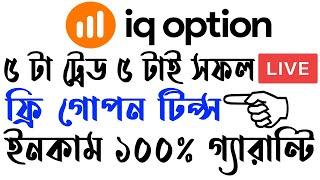 Iq Option Real Account Trading 5 Trade 5 Success।এর পরেও না পারলে আমার কিছুই করার নাই ভাই