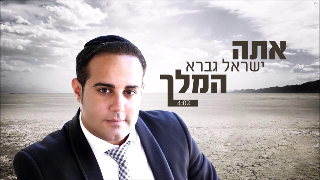 ישראל גברא אתה המלך | Israel Gavra Ata HaMelech