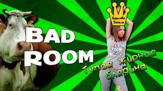 BAD ROOM № 5[Дарья Сускина] (18+)