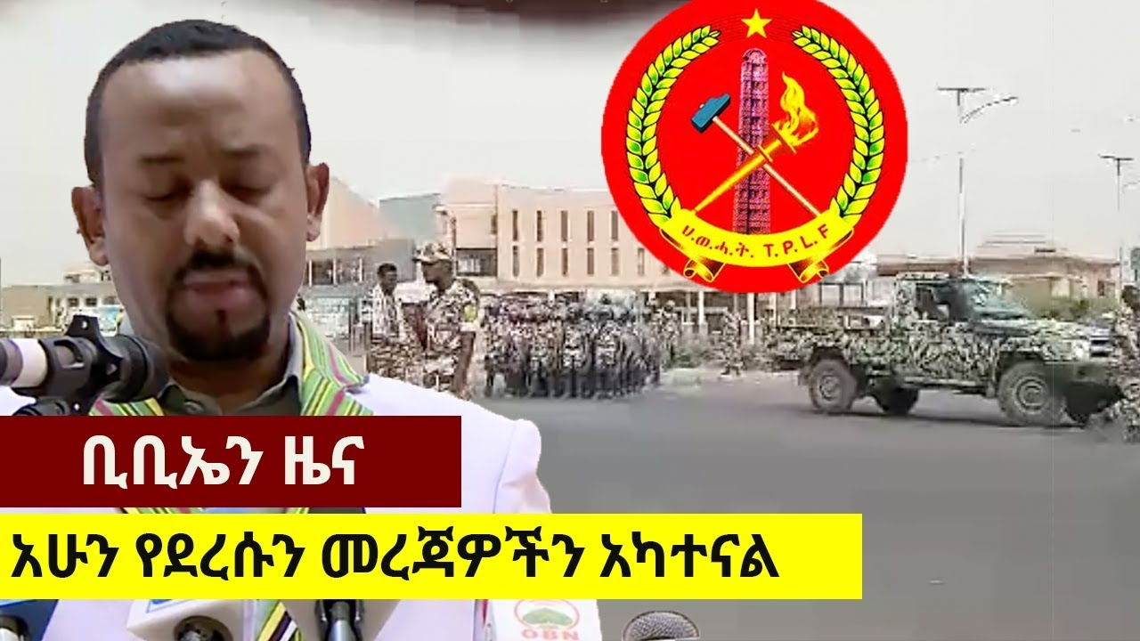 BBN Daily Ethiopian News June 29, 2018