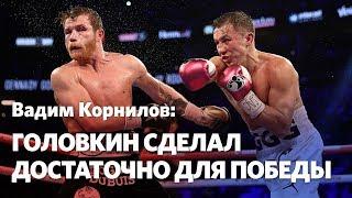 Вадим Корнилов: Головкин давал «Канело» идти на себя. Не уверен, что это входило в план