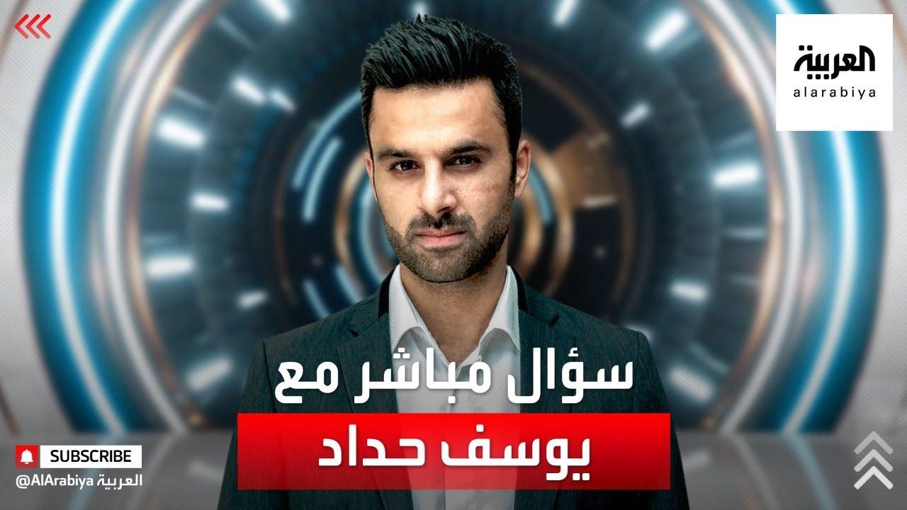 يوسف حداد يتحدث لـ -سؤال مباشر- عن فرص السلام بين العرب وإسرائيل  - نشر قبل 8 ساعة