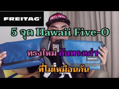 5 จุด HAWAII FIVE- O ทรงใหม่กับทรงเก่า ที่ไม่เหมือนกัน - FREITAG MARKET
